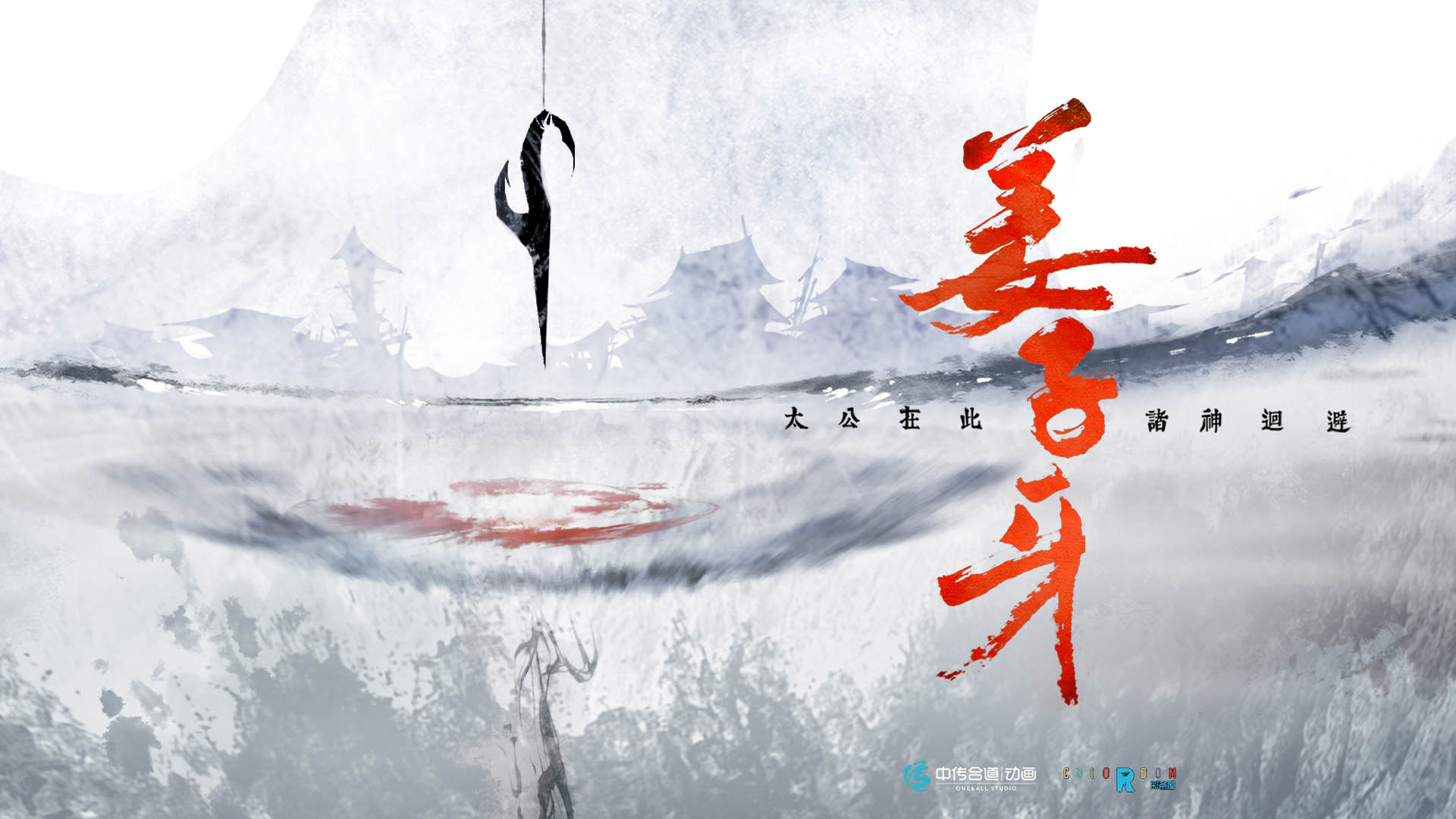 """【The film """"Jiang Ziya"""" reveals a new concept poster】"""