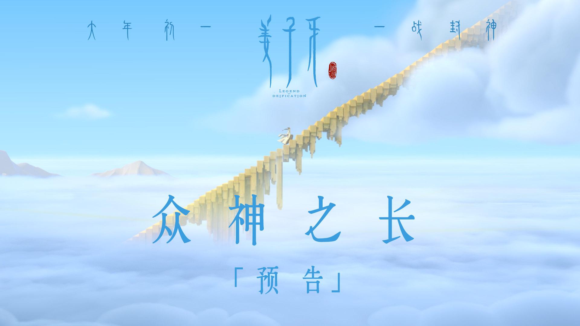 """电影《姜子牙》""""众神之长""""预告封面.jpg"""