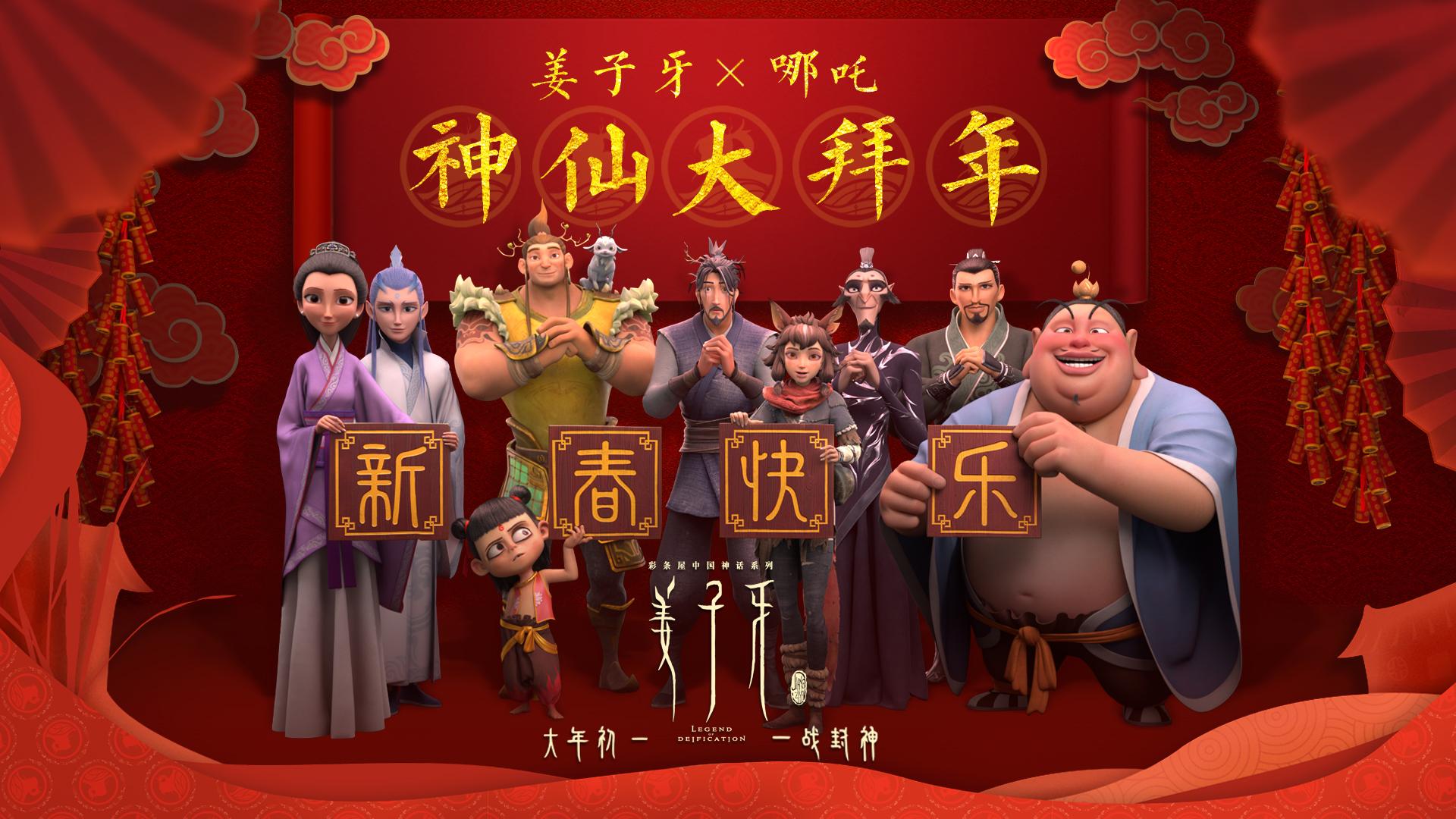 春节联动视频封面图.jpeg